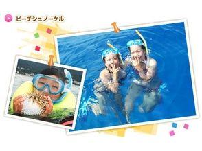 【沖縄・瀬底島】ビーチシュノーケル ※9~16時※【シュノーケリング】の画像