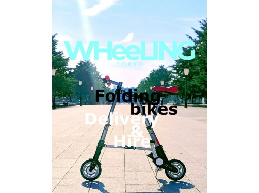 【新宿・代々木エリア】折りたたみ自転車デリバリー・レンタサイクル(連泊可)