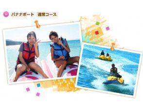 【沖縄・瀬底島】 バナナボート ※9~16時※【トーイングチューブ】
