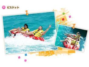 【沖縄・瀬底島】 バナナボートと並ぶ定番!ビスケット! ※9~16時※【トーイングチューブ】