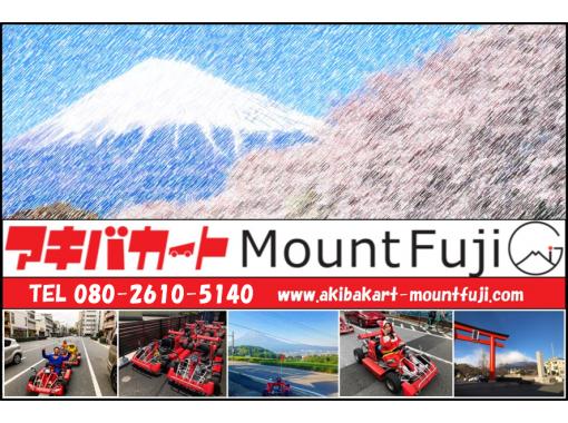 【静岡・富士】アキバカートで富士山の絶景を堪能(1時間コース)
