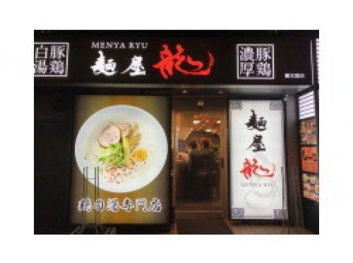 奈良市内ラーメン名店 麵屋龍 ネット限定お得食事コース(団体、個人予約可能)