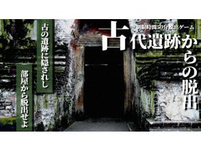【東京・池袋】 完全貸切制!呪われた文明遺跡から脱出せよ!〔古代遺跡からの脱出〕