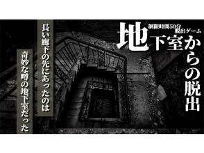 【東京・池袋】 完全貸切制!二度と出られないという噂の地下室から脱出せよ!〔地下室からの脱出〕