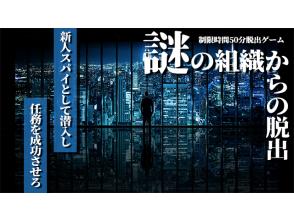 【東京・池袋】 完全貸切制!敵組織からUSBメモリを探し出し脱出せよ!〔謎の組織からの脱出〕