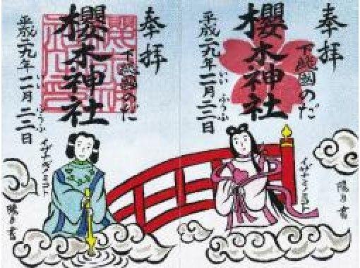 櫻木神社「いい夫婦の日ご朱印」&大原大宮神社ご朱印めぐり~柴又とらやにてうなぎちらし付【15098】