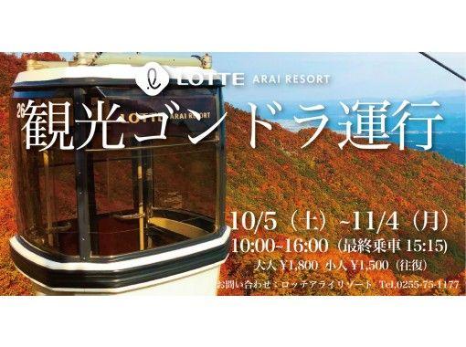 【新潟・妙高】『観光ゴンドラ』ここでしか体験出来ない景色!大自然!!標高約1,000mまで空中散歩♪