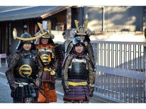Shobu Plan [Tochigi/ Ashikaga] ◎ Armor / Armor wearing experience 180 minutes