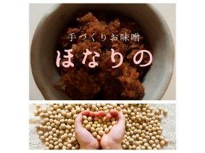 【奈良・奈良駅】ほっこり美味しい、お味噌づくり体験!(お味噌汁と炊き立てごはんのランチ付き)