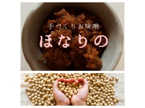 [Nara/Nara Station] Experience making miso sober and delicious! (With miso soup and freshly cooked rice lunch)