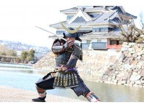 【長野・松本】侍気分で散策しよう!甲冑体験プラン!松本城まで徒歩2分