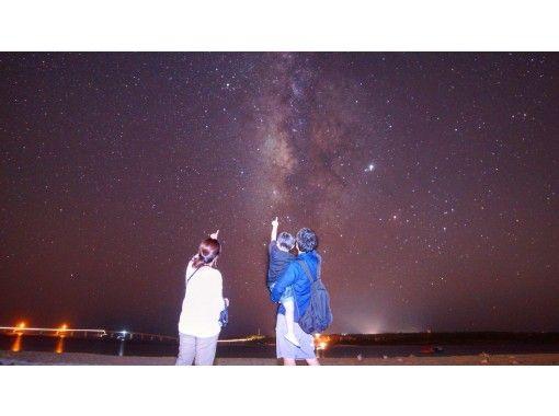 【沖縄・宮古島】【夜】0歳から参加OK!1組貸切!宮古島星空ツアー&宮古島星空フォトツアー