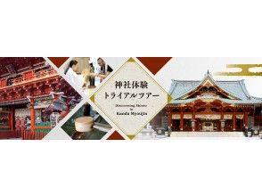 【東京・神田明神】神社体験トライアルツアー