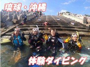 《GoToトラベル地域共通クーポン対応》送迎対応/体験ダイビングプラン/沖縄ブルーの素敵な水中写真・動画撮影OK