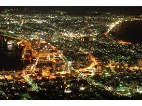 [北海道/函館]函館山夜景賞識課程在函館站附近出發!小型出租車(最多4位客戶)
