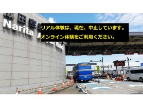 [Past, present and future] adult of Narita Airport Guided Tour