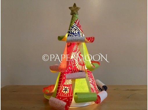【東京・自由が丘】★手作り和紙シェード★ 和柄の大人可愛いクリスマスツリーライト