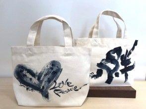 [Hiroshima/ Fukuyama] Somelab 1 / 7-1 / 31 only! Experience of making indigo tote bags