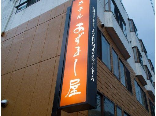 【黒石温泉郷】2020ウィンター送迎付プラン~ホテルあずまし屋~