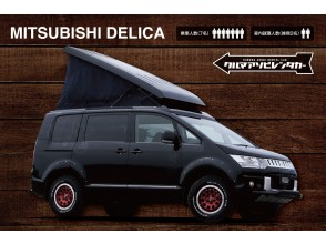 """[Iwate/Morioka]Rental car""""Mitsubishi / Delica (Roof Up Tent)"""" 7-seater, right-hand drive, navigation, ETC"""