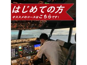 [New model] Flight simulator 60 minutes B737MAX pilot experience Boeing