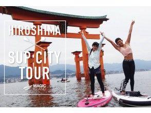 [Hiroshima/Miyajima] HIROSHIMA SUP CITY TOUR Experience a mysterious maritime tour of a World Heritage Island