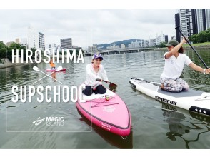 [Hiroshima City] SUP School