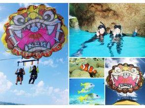 【 青の洞窟ボートシュノーケル 】+【 沖縄シーサーパラセーリング 】  沖縄大人気セット!