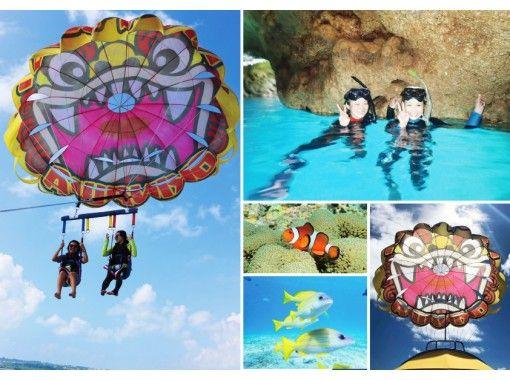 [Blue Cave Boat Snorkel] + [Okinawa Shisa Parasailing] Popular set! GOTO Travel Regional Common Coupon Dealerの紹介画像