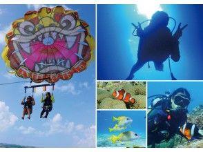 [Blue cave boat experience diving] + [Okinawa Shisa parasailing] Popular plan!
