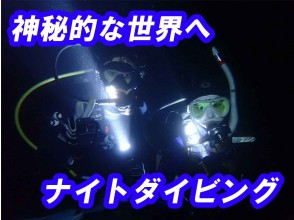 << GoTo Travel Regional Common Coupons >> Okinawa Held! Night diving / Arrival diving / Same-day reservation OK / Naha city transfer / Equipment rental included / Participation alone