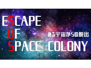 【東京・池袋】 完全貸切制!緊急プログラムを発動しスペースコロニーを救え!〔ある宇宙からの脱出〕