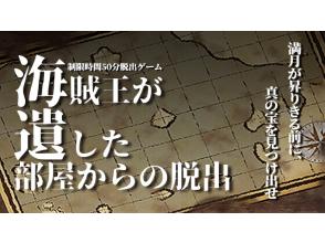 【東京・池袋】 完全貸切制!隠された宝を見つけ出し脱出せよ!〔海賊王が遺した部屋からの脱出〕