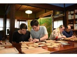 【滋賀・米原】日本の伝統!「木彫りの里」上丹生で、現役職人に直接教わる木彫体験!工房の見学も可能です!