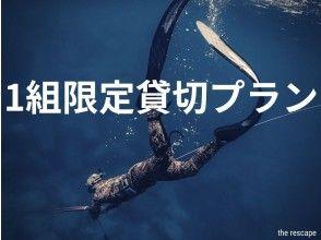 【沖縄・宮古島】一組で貸切の贅沢プラン!ガイド付きの素潜り漁 同行ツアー!新鮮なお魚のホテルランチ付き♪