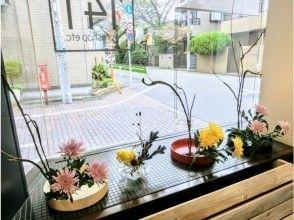 【東京・四谷三丁目駅】茶室でのいけばな体験★フラワーアーティストによるプライベートレッスン