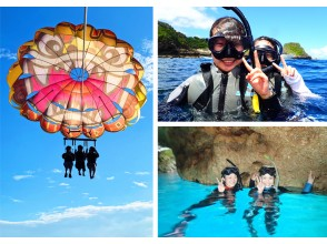 [Okinawa Shisa Parasailing Rope Okinawa's longest 200 ⅿ course] + [Blue cave boat snorkel] Superb view and screaming plan!