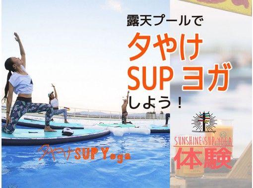 【滋贺/琵琶湖】日落时分在露天泳池里来一场SUP瑜伽吧!の紹介画像
