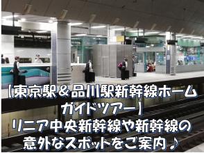 【東京駅&品川駅新幹線ホームガイドツアー】リニア&新幹線の意外なスポットをご案内★3名以上は平日リクエスト可能時間帯有★10名以上団体割引有