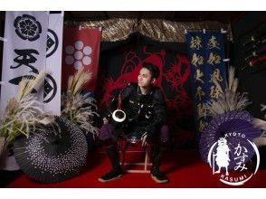 【京都・祇園】本格甲冑で戦国時代にタイムトリップ! カメラマンによる撮影でスタジオ撮影