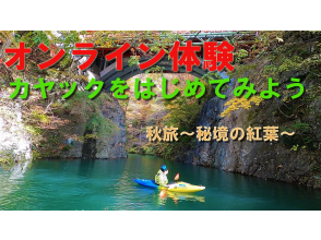 First Kayak experience <Let's start Kayak from a peaceful unexplored valley> [ONLINE experience]