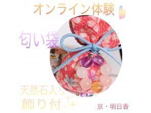 【オンライン・リモート体験】心を癒す・匂い袋作り(調合)お家で体験! 天然石入り飾り付き!京都・伝統文化体験