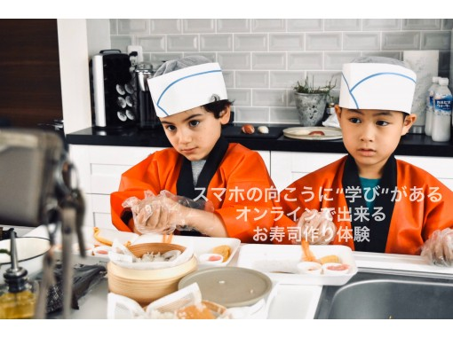 へいっ!らっしゃい!お寿司作り体験の紹介画像