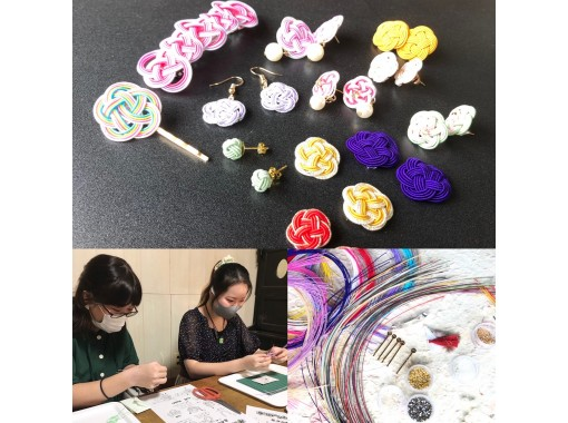 【京都・上京区】水引アクセサリー手作り体験・和の素材で素敵かわいい手作り体験・お気に入りの服に合わせても。そのまま着けて京都観光も!