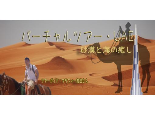 【おうち海外旅行】UAE ドバイ/アブダビ 砂漠と海の癒し