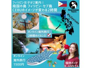 【おうち海外旅行】南国の島フィリピン セブ島 CEBUのイメージが変わる2時間の旅行体験