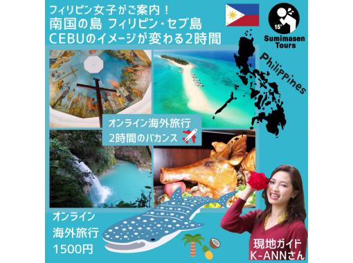【おうち海外旅行】南国の島フィリピン セブ島 CEBUのイメージが変わる2時間の旅行体験の紹介画像