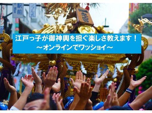 【オンライン】江戸っ子が御神輿を担ぐ楽しさ教えます!~オンラインでワッショイ~