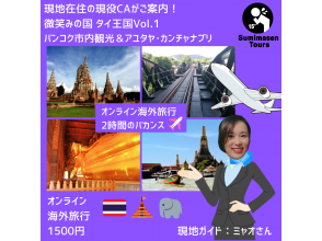 Sumimasen Tours