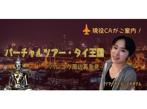 【おうち海外旅行】微笑みの国タイ王国・バンコク周辺観光